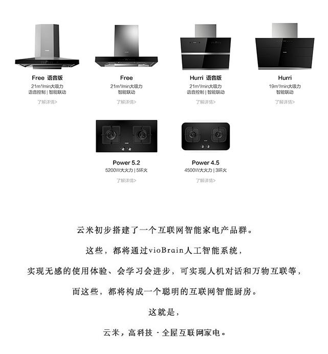 云米互联网智能家电_云米互联网智能厨房【视频】-_-云米科技_21.jpg