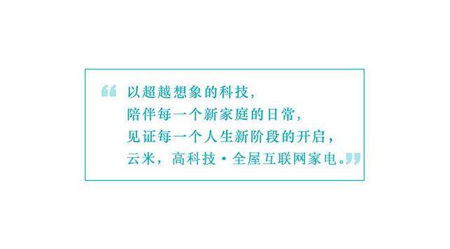 云米互联网智能家电_云米互联网智能厨房【视频】-_-云米科技_01.jpg