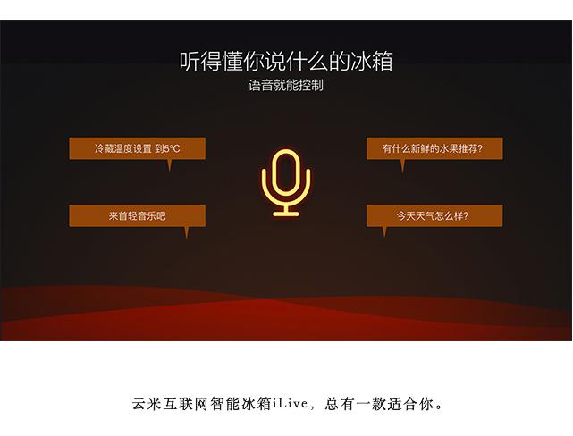 云米互联网智能家电_云米互联网智能厨房【视频】-_-云米科技_11.jpg