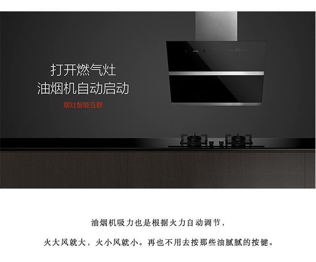 云米互联网智能家电_云米互联网智能厨房【视频】-_-云米科技_15.jpg