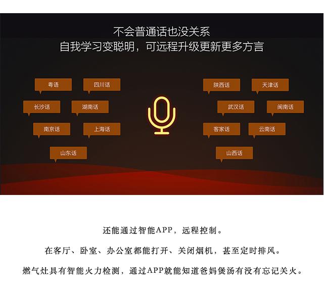 云米互联网智能家电_云米互联网智能厨房【视频】-_-云米科技_18.jpg